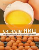 Egg Signals, Russian edition